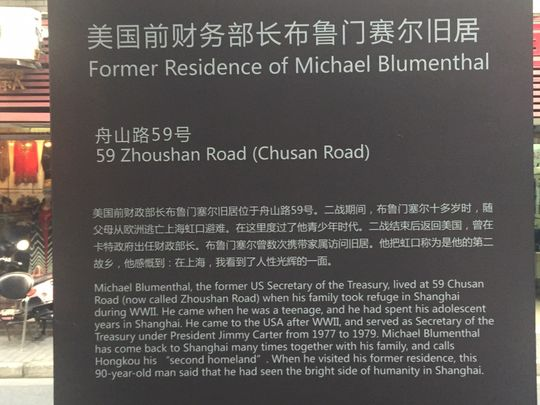 Plaque that marks the former Shanghai home of Michael Blumenthal, a Jewish refugee who will become the US Treasury Secretary. under President Jimmy Carter.